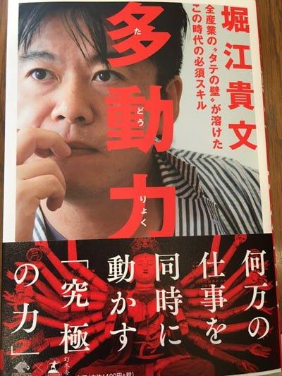 ホリエモン(堀江貴文)の新作Kindle本「他動力」をぶった斬る(ただの感想)