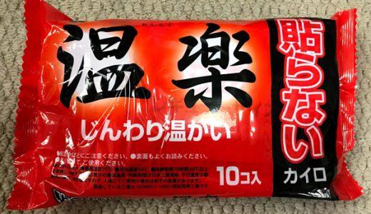日本の寒さ対策に購入した真冬の便利アイテム6選。ギフトにも◎