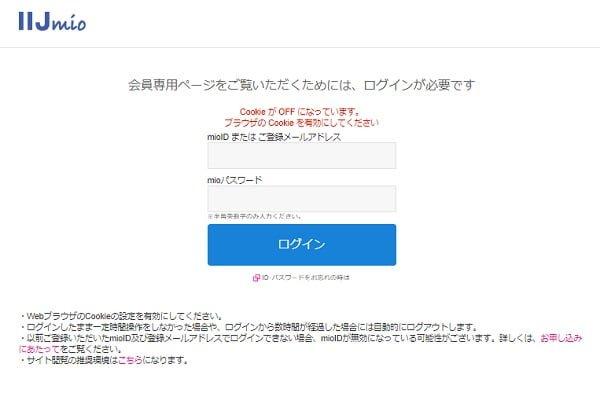 IIJmioのログイン画面