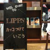 東京でメンズ人気No1の美容院LIPPS(リップス)の紹介